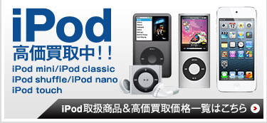 ipod高価買取中