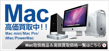 Mac高価買取中