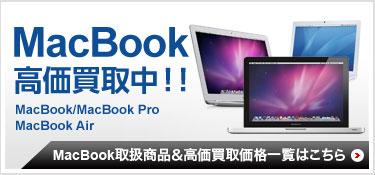 MacBook高価買取中
