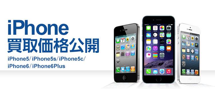 iphone買取価格公開