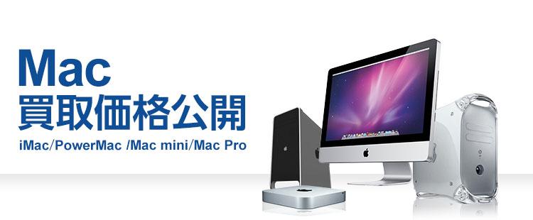Mac買取価格公開