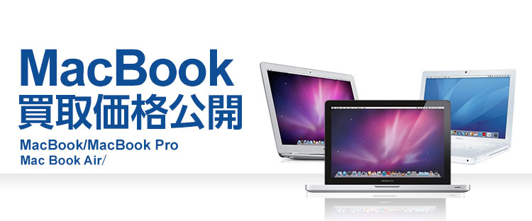 MacBook買取価格公開