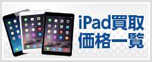 iPad買取価格一覧