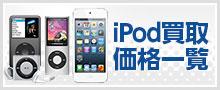 iPod買取価格一覧