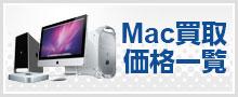 Mac買取価格一覧