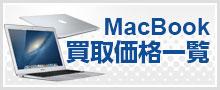 MacBook買取価格一覧