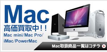 Mac取扱商品一覧はコチラ