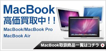 MacBook取扱商品一覧はコチラ