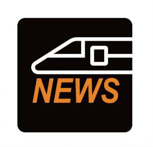 新幹線ニュース