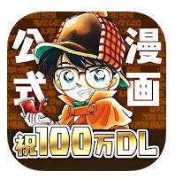 名探偵コナン公式アプリの画像